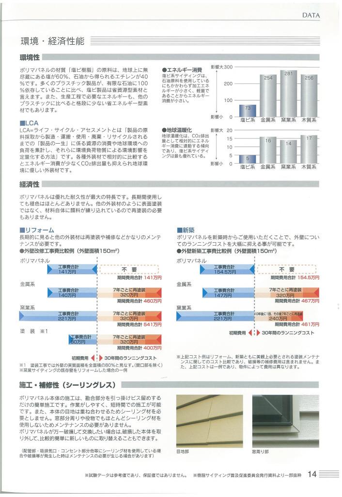 jyushi_ページ_03-2