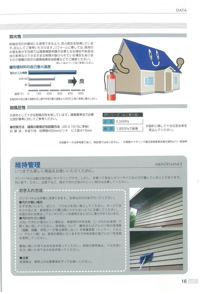 jyushi_ページ_04-2