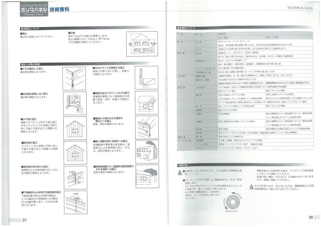 jyushi_ページ_21