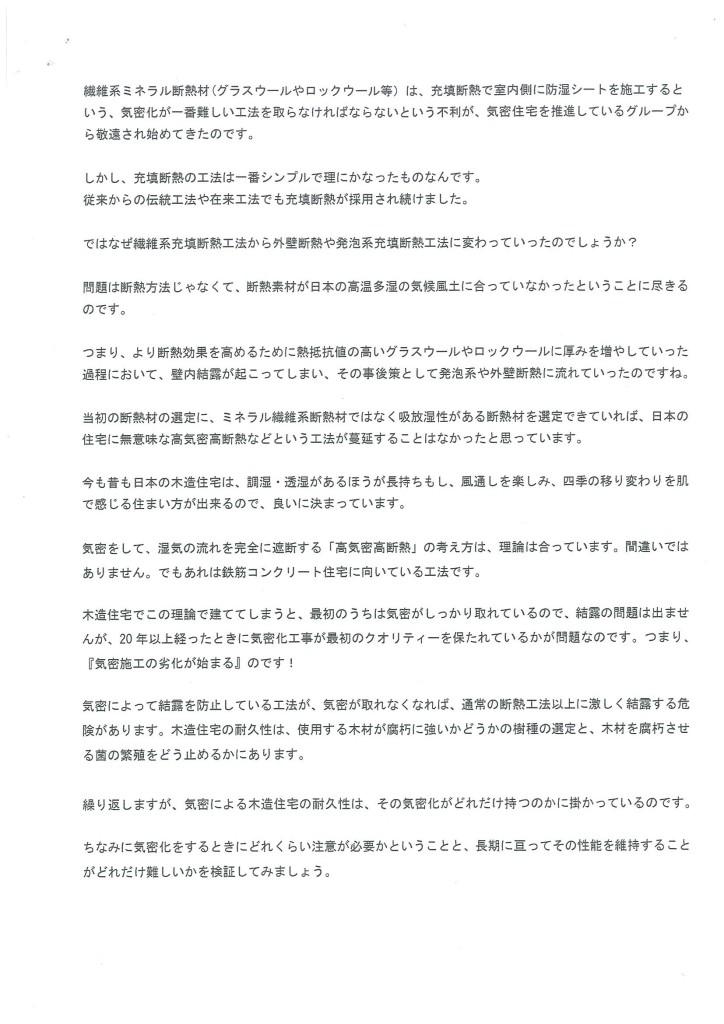 wool_ページ_07