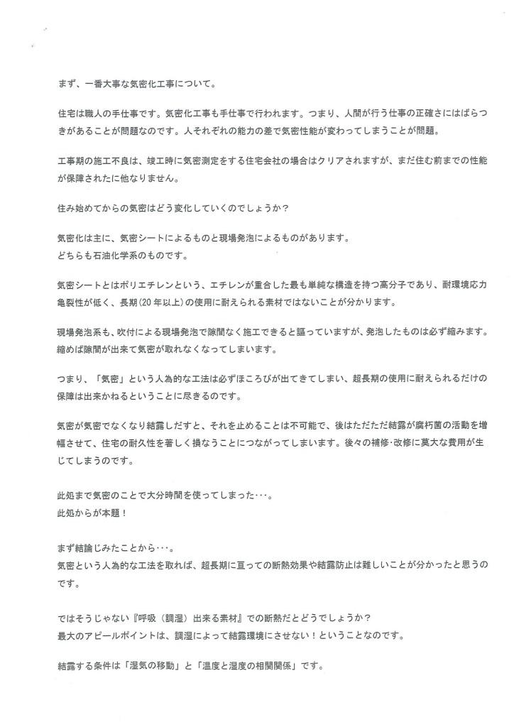 wool_ページ_08