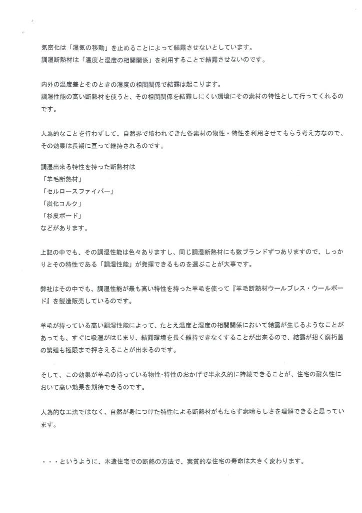 wool_ページ_09