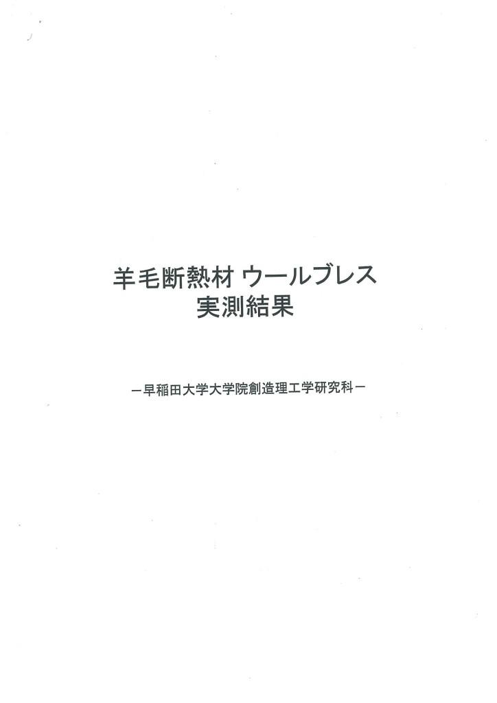 wool_ページ_15