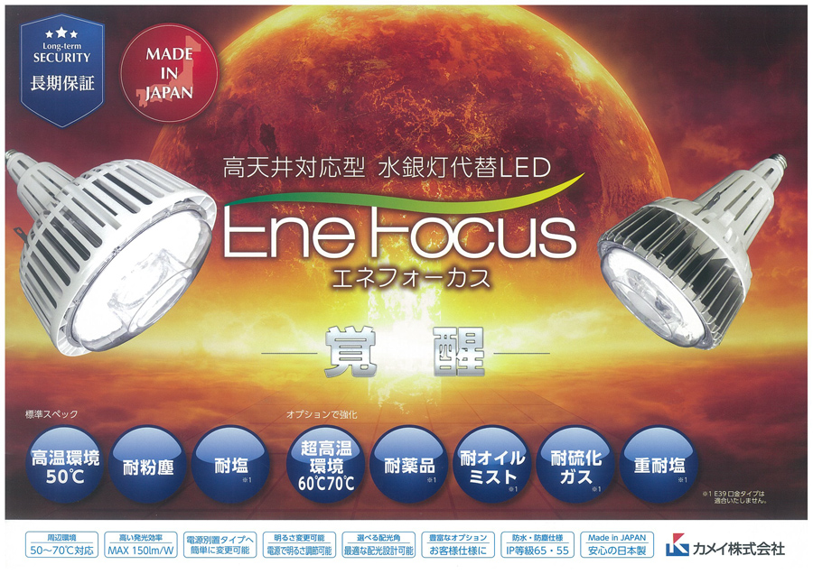 201606-enefocus01