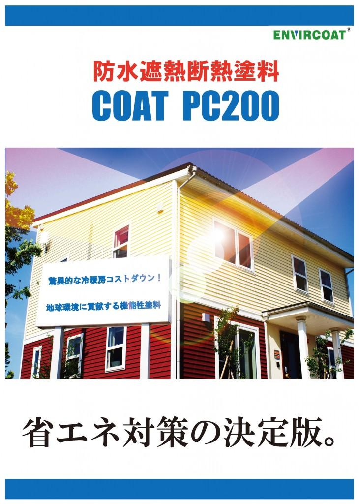 PC200_ページ_1
