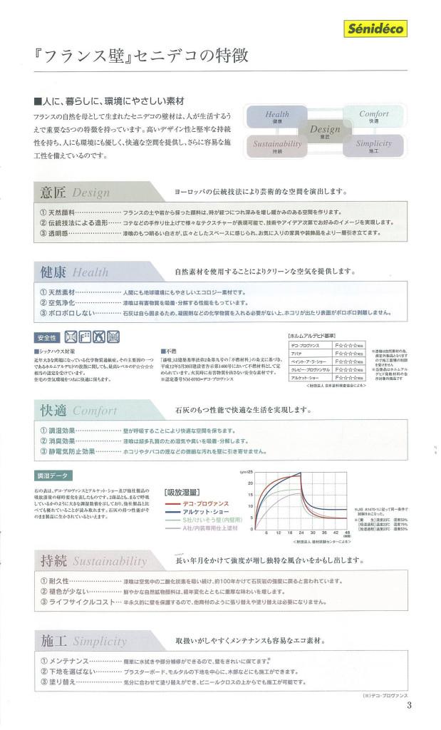 img-Z29105832_ページ_3-2