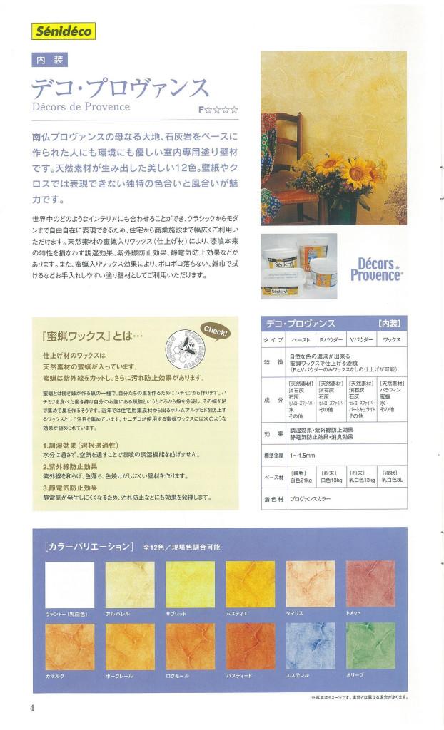img-Z29105832_ページ_4-1