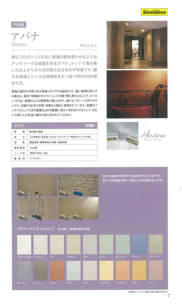 img-Z29105832_ページ_5-2