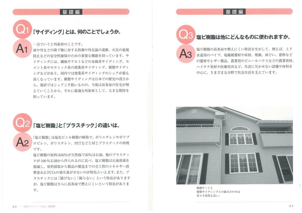 jyushi_ページ_27