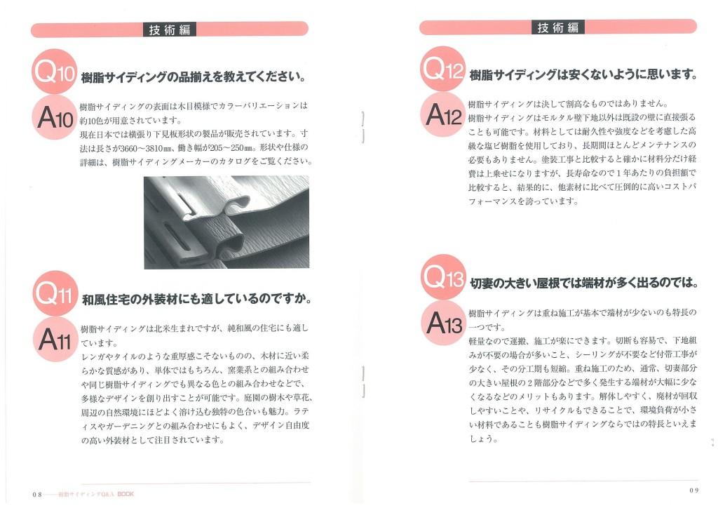 jyushi_ページ_30