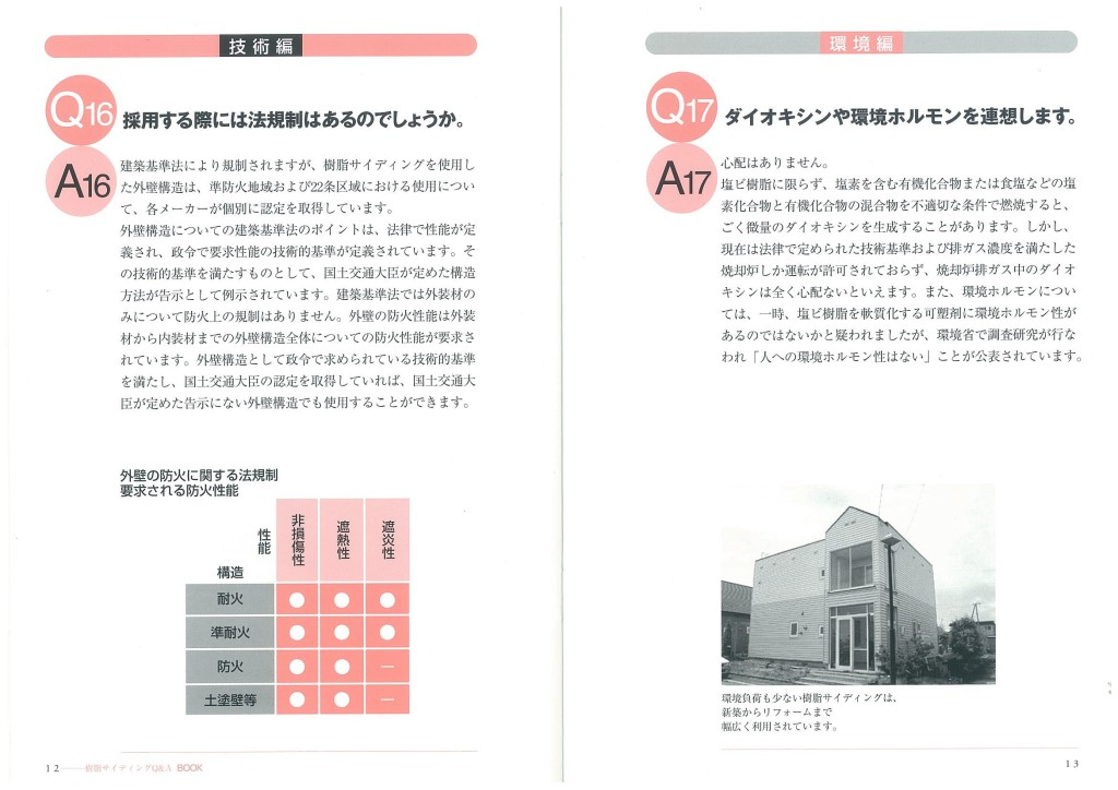 jyushi_ページ_32