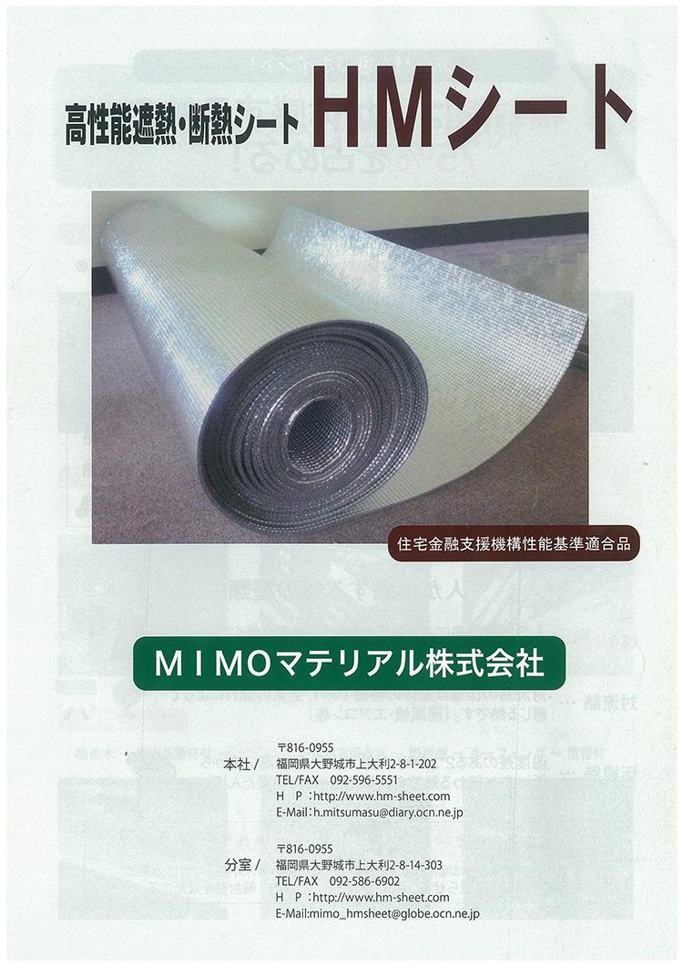 高性能遮熱・断熱シート HMシート(スリップ止め付き)