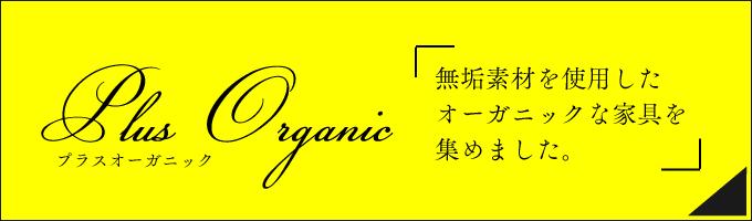 plusorganic_680_200